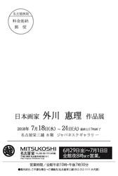 2018名古屋三越「外川惠理作品展」DM宛名面.jpg