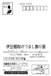 2019つるし宮城DM宛名面.jpg