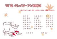 07'秋クレイガーデンDM表面RG.jpg