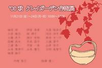 08'秋クレイガーデンDMRGB.jpg