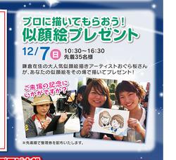 12月nigaoe.jpg