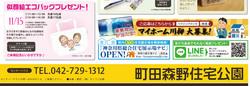 15_11町田_表らふ2.jpg