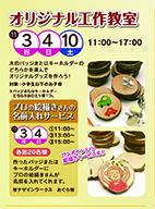18_11藤沢表面web.jpg