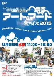 20150429artmart1.jpg