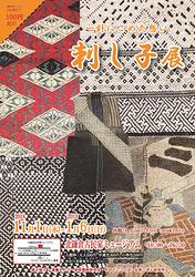 2018刺し子展フライヤーweb.jpg