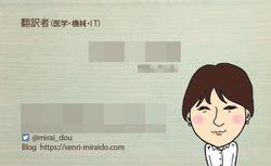 2019.1戸田様名刺表決定案モザイク.jpg