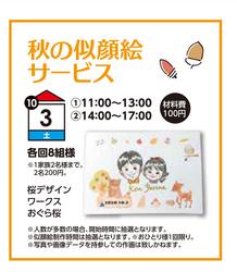 20_10藤沢_オモテ09カット.jpg