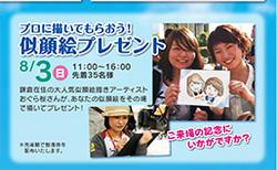 8月TVK桜.jpg