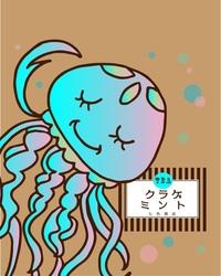 クラゲ茶.jpg