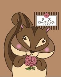 リス茶.jpg