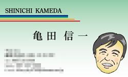 亀田信一様名刺表.jpg