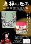 友禅の世界展A2ポスター表.jpg