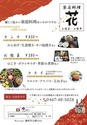 和食花フライヤー.jpg