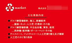 市川浩太郎様名刺裏面モザ.jpg
