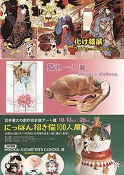 猫まつりフライヤー裏本原稿web.jpg