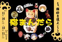 猫まんだらDM表背景黒.jpg