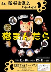 猫まんだらポスターA2背景黒.jpg