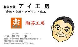 相沢憲一様RaKu名刺裏.jpg