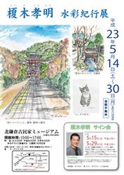 鎌倉古陶美術館:榎木孝明展.jpg