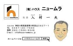 (有)ハウスニュームラ入村一夫様名刺.jpg