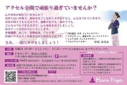 HaruYogaDM表決定案.jpg