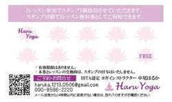 HaruYogaスタンプカード表.jpg