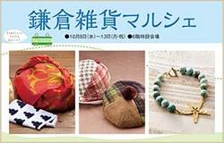 kamakura_bweb.jpg